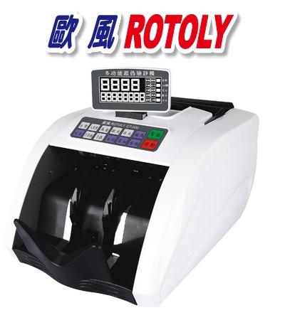 歐風 ROTOLY CT-500 五國貨幣專業型點驗鈔機