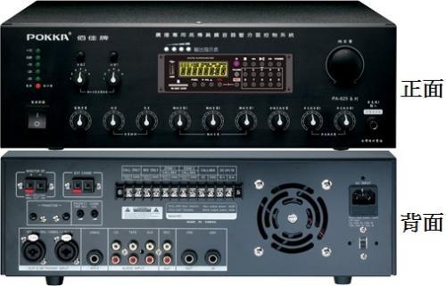POKKA  PA-625/DPL/REC高傳真廣播&會議系統擴音器