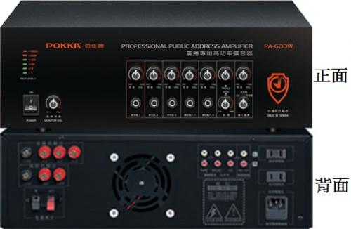 POKKA PA-300W \PA-400W\PA-500W  \PA-600W 高傳真純擴音器