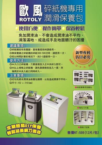 原裝進口ROTOLY 歐風碎紙機專用潤滑保養包