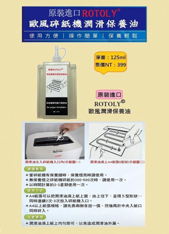 原裝進口ROTOLY歐風碎紙機潤滑保養(125ml)