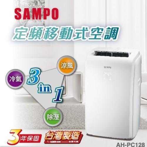 聲寶SAMPO AH-PC128移動式 冷氣機